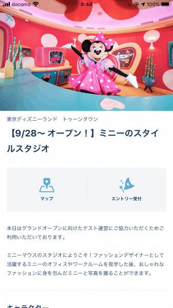 Minnie's Style Studio TDR App