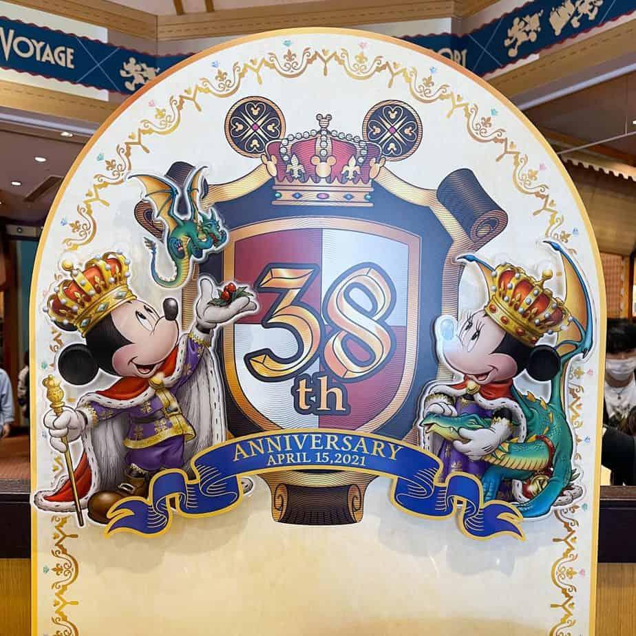 Tokyo Disneyland 38th Anniversary Merchandise