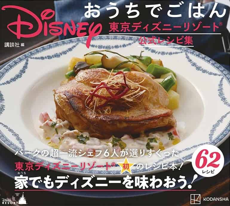 Tokyo Disney Resort Official Cook Book